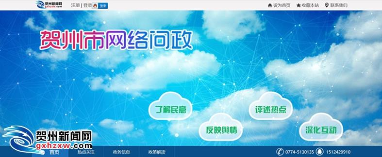 贺州市网络问政平台开始试运行