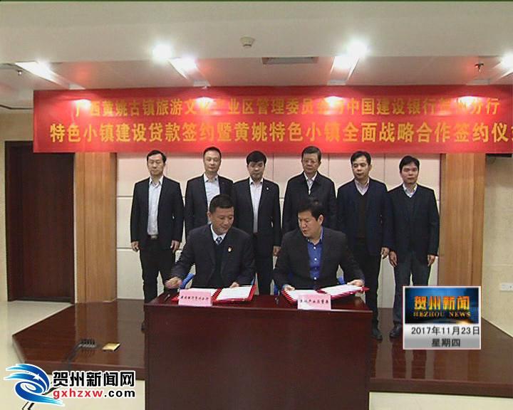 黄姚古镇旅游文化产业区与建设银...