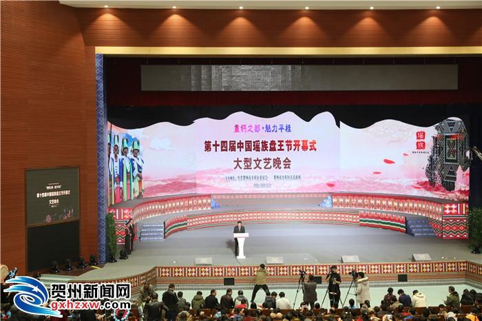第十四届中国瑶族盘王节在我市隆重开幕