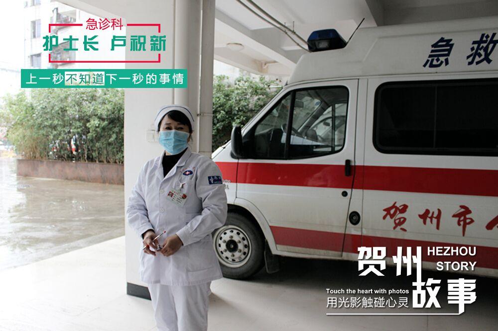 【贺州故事】急诊科护士长卢祝新:上一秒不知道下一秒的事情