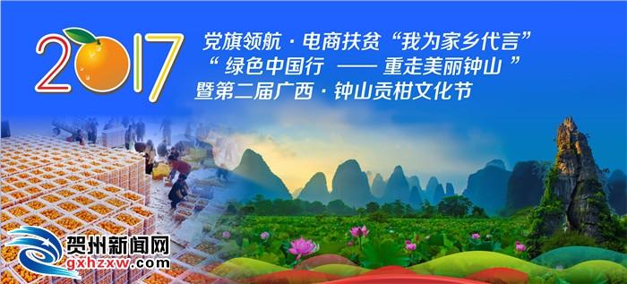 贡柑溢彩,明星助阵——钟山贡柑文化节12月22日-23日甜蜜来袭!
