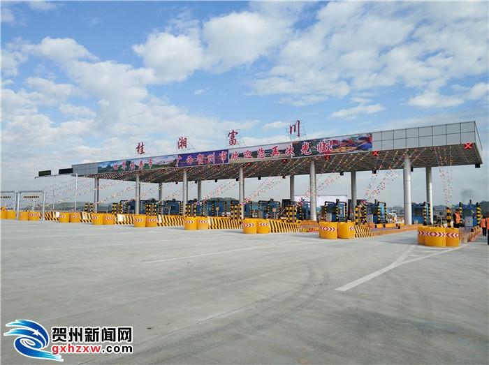 广西麦岭(湘桂界)至贺州高速公路建成通车