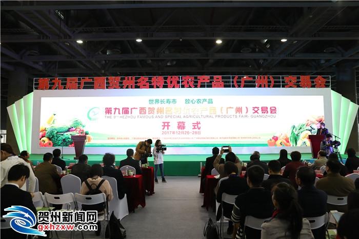 第九届广西贺州名特优农产品(广州)交易会开幕
