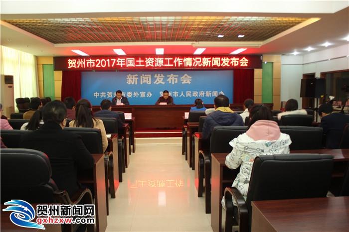 贺州市召开2017年国土资源工作情况新闻发布会