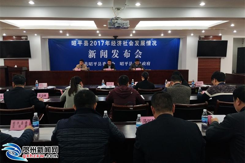 昭平县:让经济社会发展的成果惠及全县人民