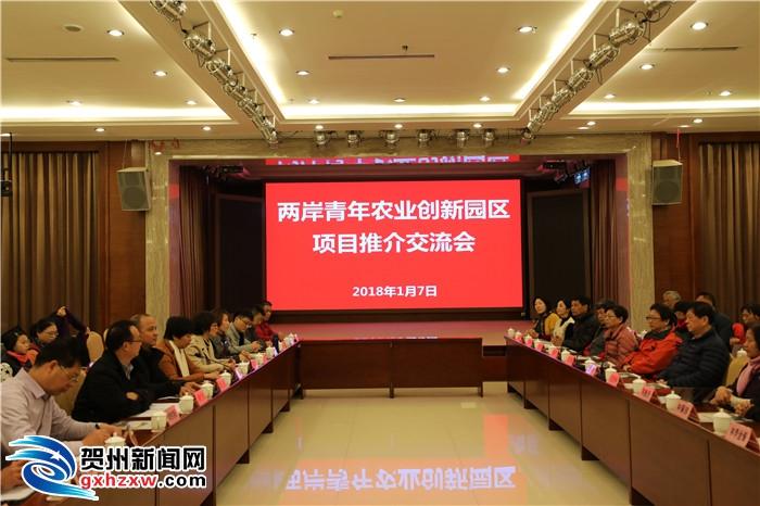 两岸青年农业创新创业园区推介交流会在黄姚召开
