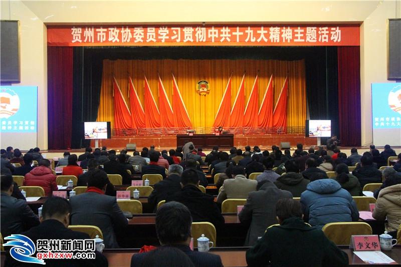 贺州市政协委员集中参加学习贯彻中共十九大精神主题活动