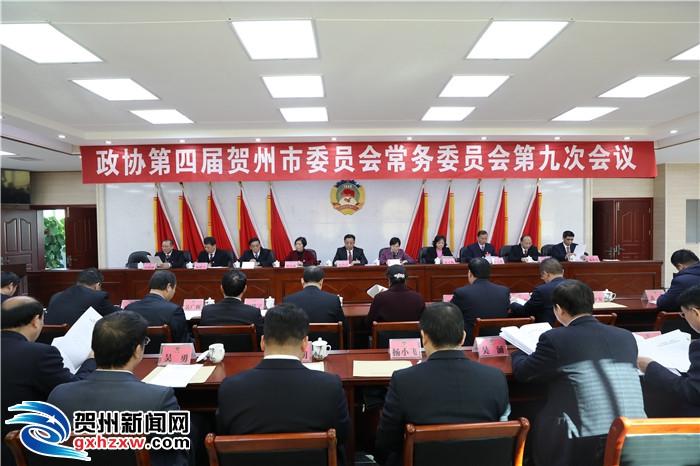 政协第四届贺州市委员会常务委员会第九次会议召开