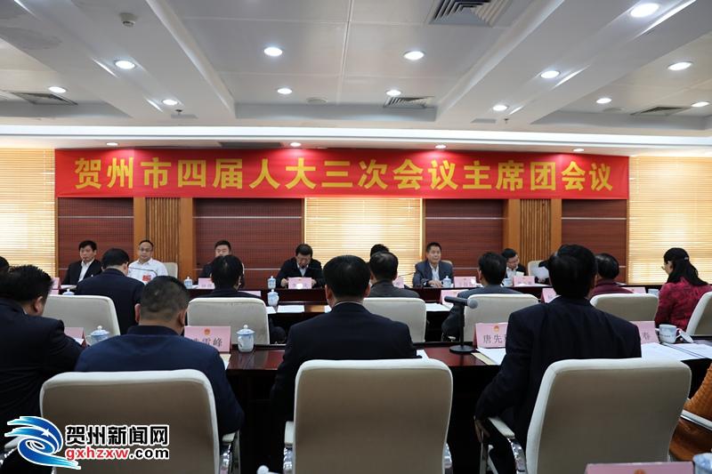 市四届人大三次会议举行主席团第三次会议