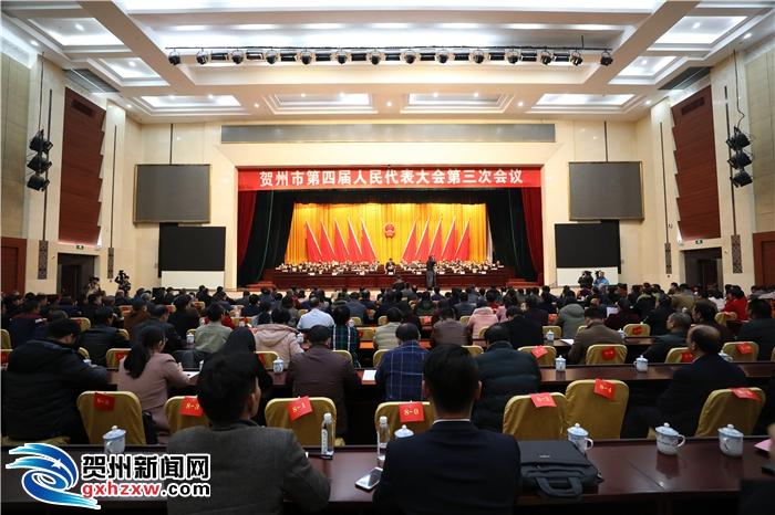 贺州市四届人大三次会议胜利闭幕 李宏庆主持会议并发表讲话