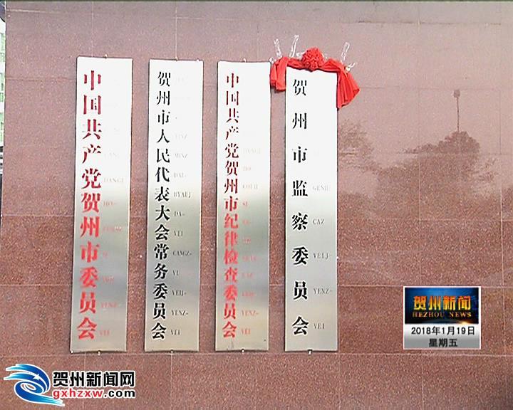 贺州市监察委员会挂牌成立