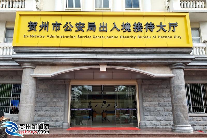 贺州市公安局举行出入境接待厅启用揭牌仪式