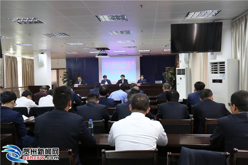 贺州市2017年度烟草市场清理整顿工作总结会议召开