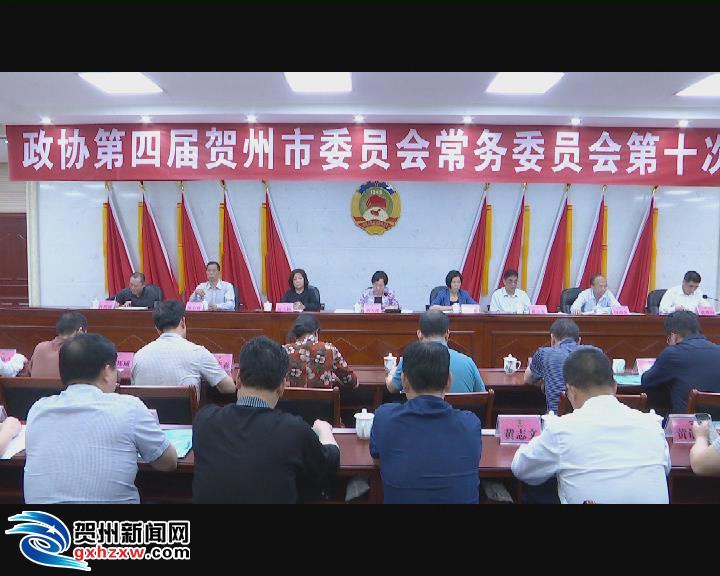 政协四届贺州市委员会常务委员会第十次会议召开