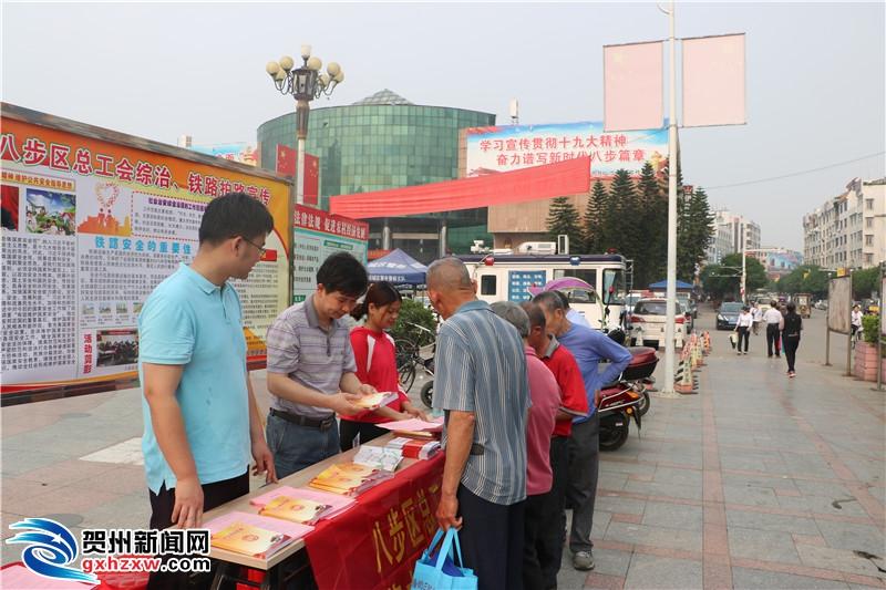 贺州市八步区总工会开展综治集中宣传活动