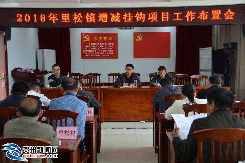 """里松镇召开2018年城乡建设用地""""增减挂钩""""工作布置会"""