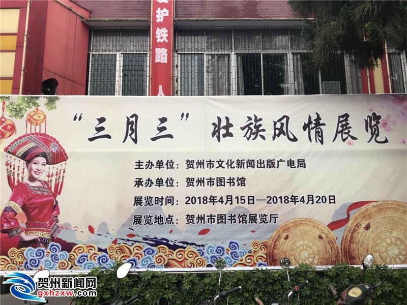"""市图书馆开展""""三月三""""壮族风情..."""