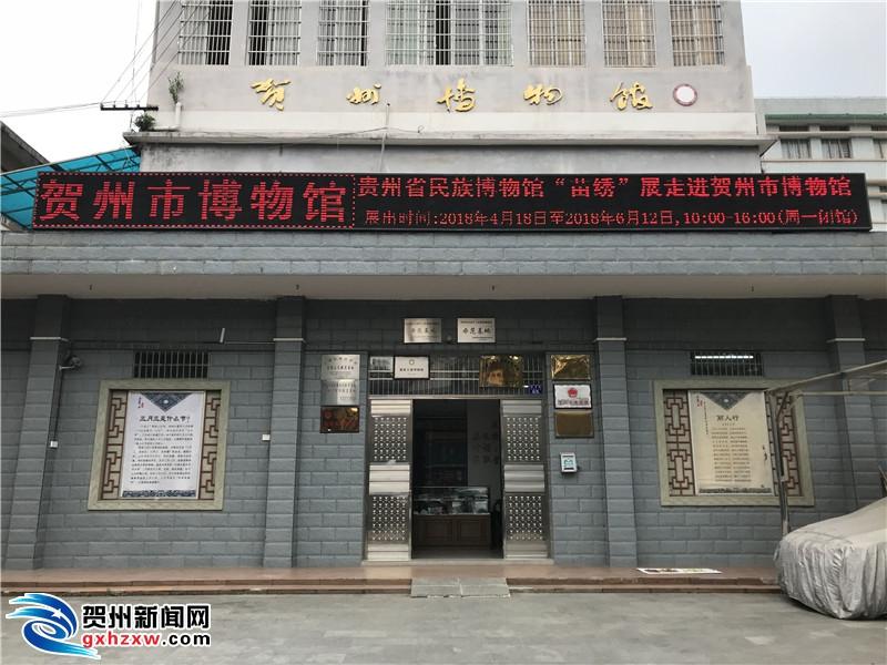 """贺州市博物馆举办""""苗绣""""展览活..."""