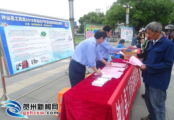 钟山县工商局开展2018年知识产权宣传周活动