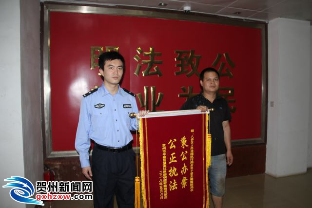 八步法院强制执行获赠锦旗