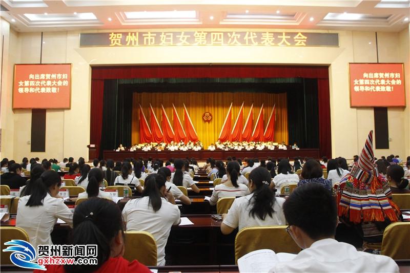贺州市妇女第四次代表大会召开
