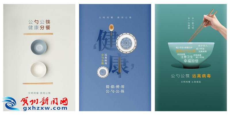 """使用公筷 文明用餐 打好(hao)""""舌尖(jian)上(shang)的(de)防疫戰"""""""