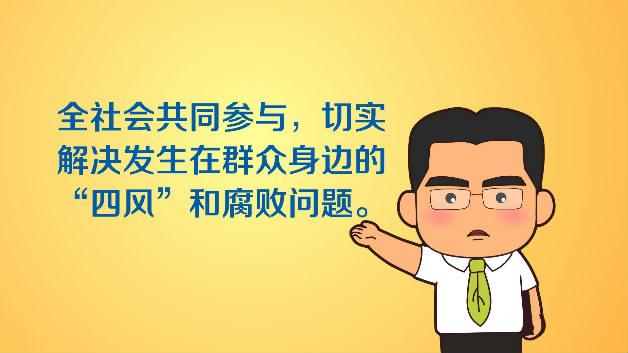 """查处""""四风""""和腐败问题专项工作(公益剧)"""