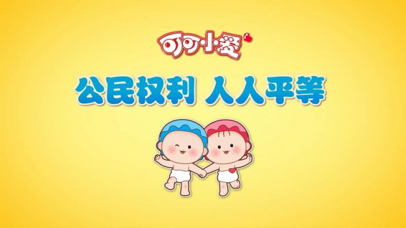 公民权利 人人平等(公益剧)