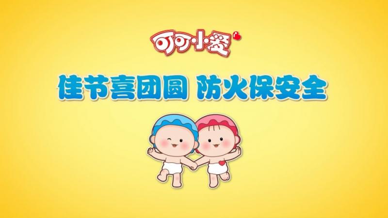 佳节喜团圆 防火保安全