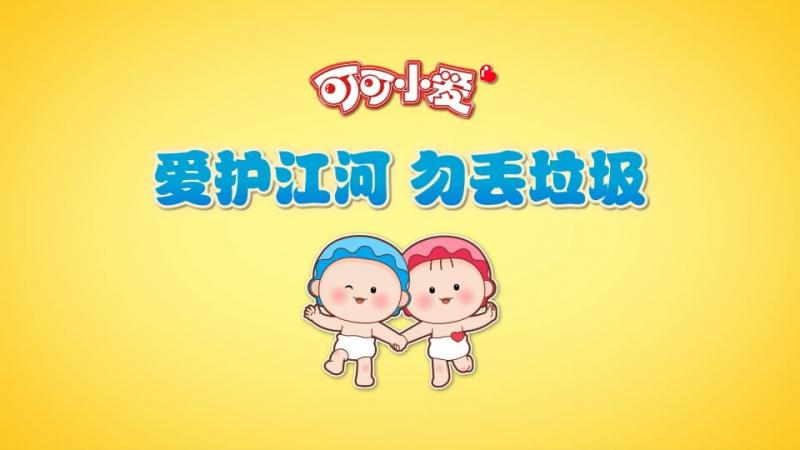 爱护江河 勿丢垃圾(公益剧)