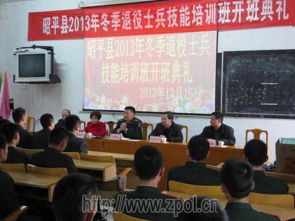 我县举办2013年冬季退役士兵技能培训班