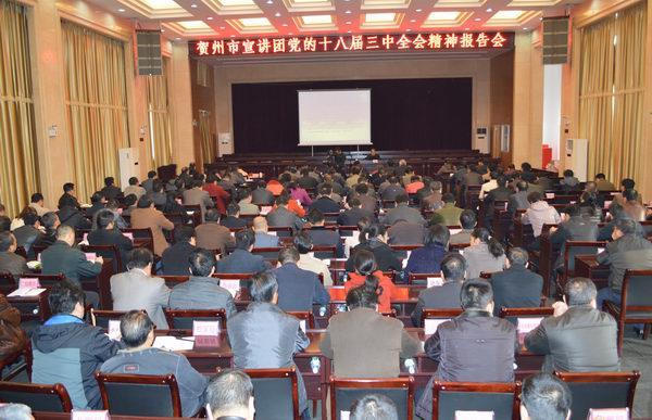 贺州市宣讲团党的十八届三中全会精神报告会在我县举行