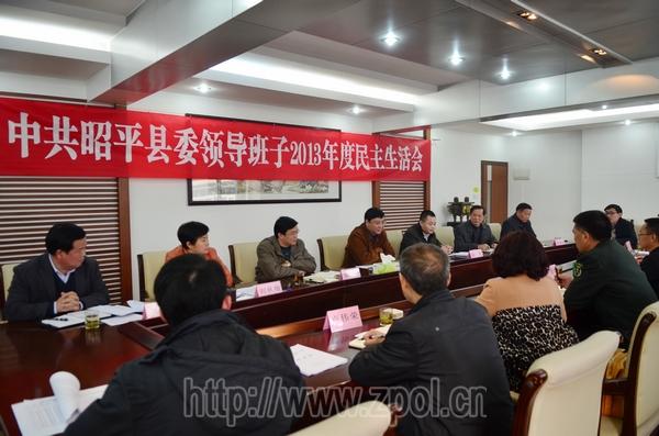 昭平召开县委领导班子2013年度民主生活会