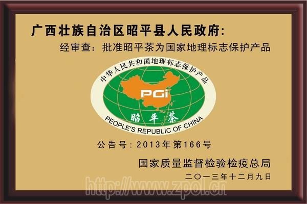质检总局批准对昭平茶实施地理标志产品保护