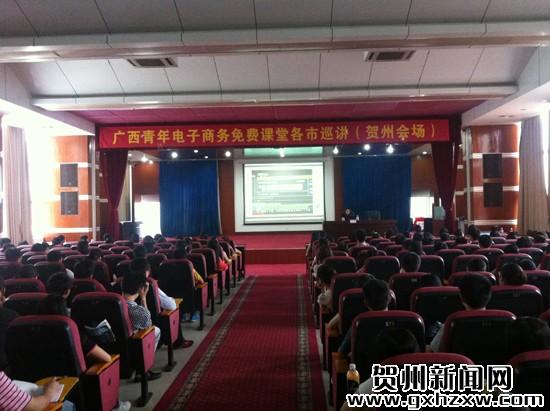 广西青年电子商务免费课堂巡讲到贺州