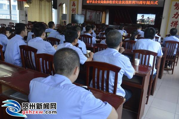 昭平县公安局集体收看纪念抗战胜利70周年阅兵式实况直播
