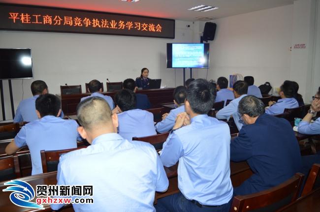市工商局平桂区分局举办竞争执法业务学习交流会