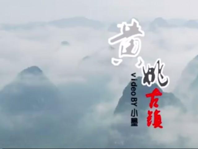 V游长寿贺州