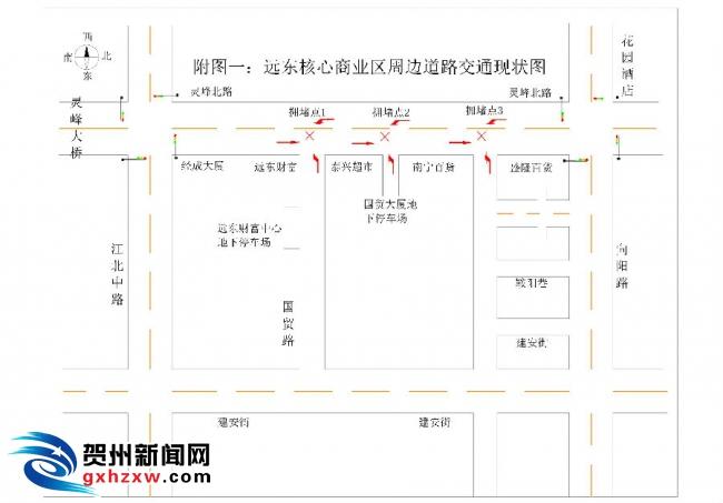 贺州市远东商业区周边道路单向交通组织征求意见告知