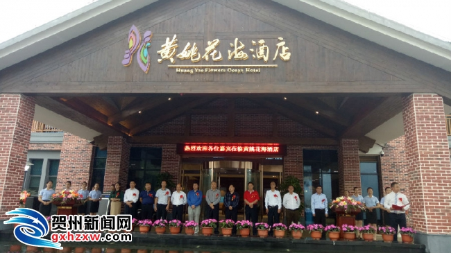 黄姚花海酒店举行开业庆典