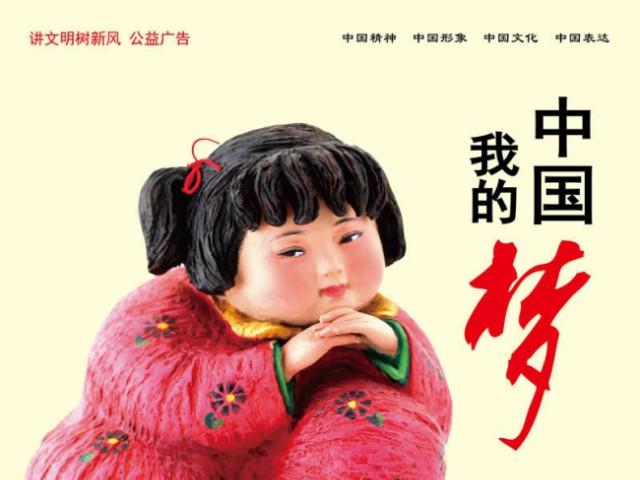 中国梦 劳动美2