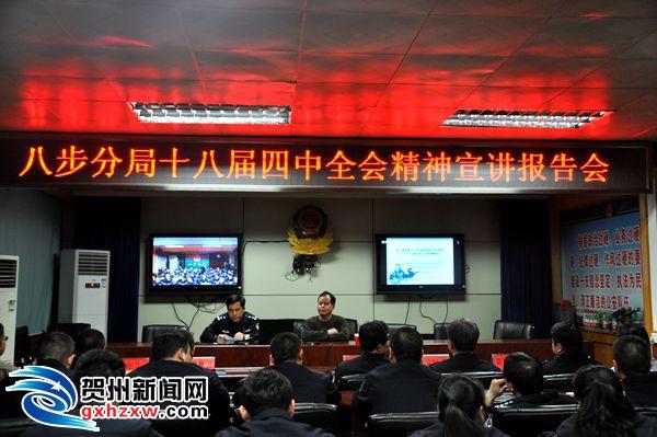 八步区公安分局举行党的十八届四中全会精神报告会