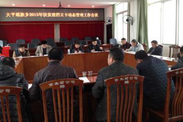 大平瑶族乡开展2015年扶贫开发信息采集工作
