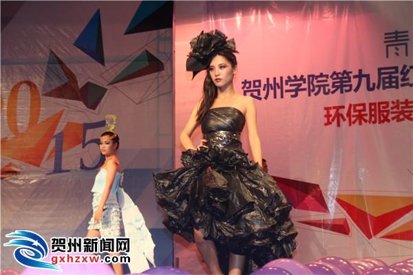 环保服装设计大赛 创意来袭精彩不断