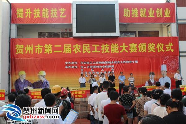 贺州市第二届农民工技能大赛圆满落幕