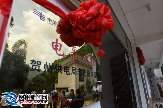 """贺州供电局:""""电亮八桂""""志愿服务基地的牌匾""""亮相""""于南堂村"""