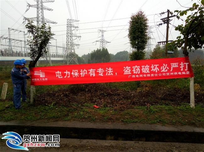 贺州供电局:电力保护有专法 盗窃破坏必严打