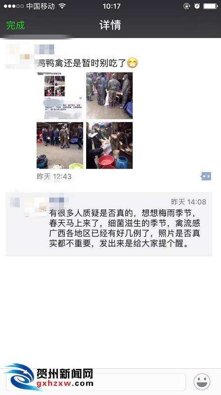 贺州加大H7N9监测力度 未发现疫情