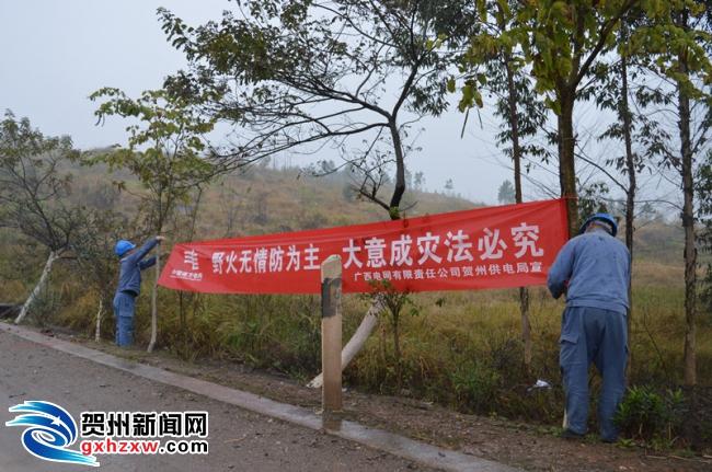 贺州供电局提醒 清明节注意防范线路山火
