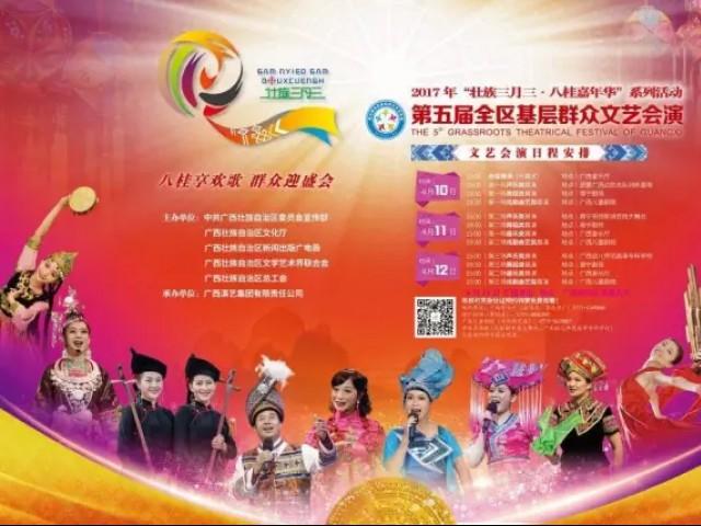 贺州市在广西第五届全区基层群众文艺会演中喜获佳绩